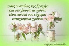 Birthday Wishes, Happy Birthday, Best Quotes, Life Quotes, Name Day, Greek Quotes, Morning Quotes, Diy And Crafts, Glass Vase