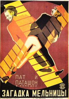"""MP160. """"The Mystery of the Windmill"""" Russian Movie Poster by Stenberg Brothers (Lau Lauritzen 1928) / #Movieposter"""