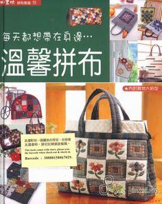 Сумки и косметички, выкройки, инструкции | Patchwork bag