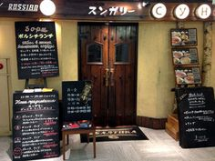 スンガリー Tokyo, Tokyo Japan