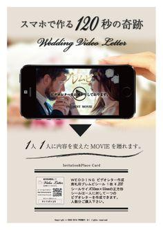 ウエディングビデオレタープレムビ 結婚式席札アイデア http://www.premovi.jp/