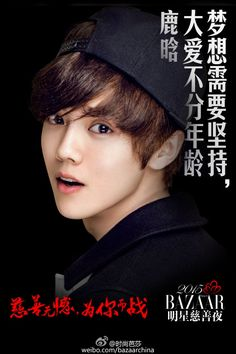 Dreams need hard work, age does not separate great love. --Luhan