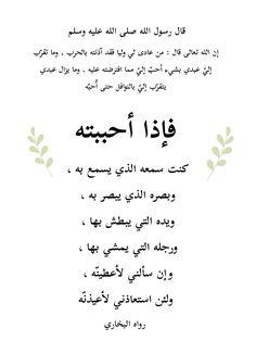 Islamic Designs, Math Equations