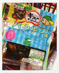 #パクチー #香菜 #コリアンダー #シラントロ そんな単語に簡単に釣られるハゲ親父 今夜のお店の商品ではありません  1900pm - 0230am  ph. 09078778319 #西宮 #今津 #バー #全席禁煙