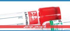 لولهی خلأ خونگیری مهمترین جزء سیستم خونگیری است و وظیفه آن عبارت است از جمعآوری و نگهداری نمونههای خون دریافت شده از بیمار. مقدار معینی خلأ (فشار منفی) در طی فرآیند تولید در درون لوله ایجاد میشود.