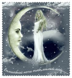 Snowy moon with girl The Moon Is Beautiful, Shadow Pictures, Moon Shadow, Sun Moon Stars, Love Images, Fantasy Art, Illustration Art, Illustrations, Fairy Tales
