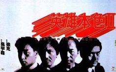 中文電影及亞洲電影: 英雄本色II周润发张国荣 国