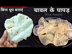 Indian Snacks, Indian Food Recipes, Vegetarian Recipes, Indian Foods, Sandwich Recipes, Snack Recipes, Dessert Recipes, Cooking Recipes, Small Rangoli Design