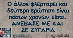 Ο άλλος φλερτάρει - Ο τοίχος είχε τη δική του υστερία – Caption: @dindinaki Κι άλλο κι άλλο: Θάρρος ή αλήθεια; Την είδα στον… Μου λείπεις αλλά… Λες δεν γαμιέται, ας στείλω. Παραδόθηκε Διαβάστηκε Χέστηκε Κάθεσαι σε σκαμπό στο μπαρ -Κλείσε Είναι ένας τύπος εδώ #dindinaki Best Quotes, Funny Quotes, Funny Greek, Clever Quotes, Try Not To Laugh, Greek Quotes, Funny Facts, True Words, Hilarious