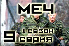 Сериал Меч 9 серия 1 сезон (1-25 серия) - Русский сериал HD