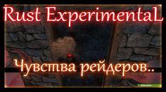 Rust Experimental - Чувства упрямых рейдеров (скетч)