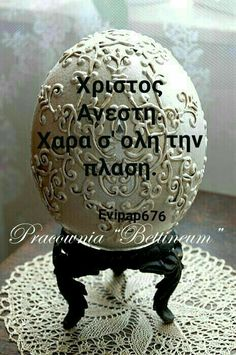 Greece, Easter, Quotes, Greece Country, Quotations, Easter Activities, Quote, Shut Up Quotes