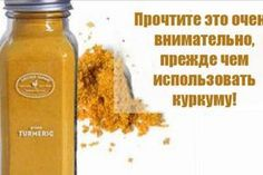 Turmeric is becoming increasingly popular, and this natural superfood deserves it! Its active ingredient, curcumin, which gives its yellow color, Is actually responsible for most of its medicinal properties. As proven by the study abstracts from the Herbal Medicine, Natural Medicine, Healthy Tips, Healthy Recipes, Snacks Recipes, Healthy Snacks, Health And Wellness, Health Fitness, Home Recipes
