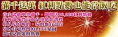皇驛娛樂城 滿千送萬優惠活動 紅利點數也能當飯吃?? http://bingo-bingo.com.tw/