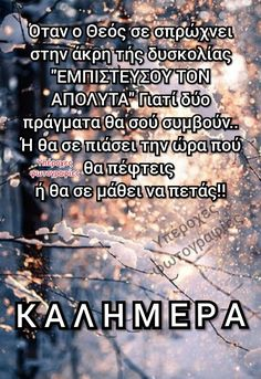 Greek Quotes, Good Morning, Wisdom, Movie Posters, Kara, Anastasia, Buen Dia, Bonjour, Film Poster