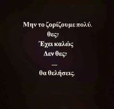 Θα θελησεις-----ΑΠΛΑ ΤΑ ΠΡΑΓΜΑΤΑ Funny Greek Quotes, Bad Quotes, Greek Memes, Funny Picture Quotes, Words Quotes, Funny Quotes, Life Quotes, Sayings, General Quotes