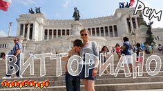 Vittoriano/Витториано/Рим/Италия/Площадь Piazza venezia/На машине в Европу