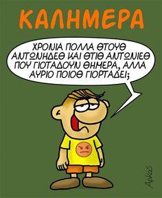 Kai, Photo And Video, Comics, Fictional Characters, Instagram, Greece, Greece Country, Comic Book, Cartoons