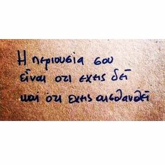 .. Wall Quotes, Poetry Quotes, Me Quotes, Funny Quotes, Graffiti Quotes, Religion Quotes, Greek Words, Greek Quotes, True Facts
