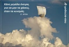 Philosophy, Love Quotes, Weather, Clouds, Life, Greece, Qoutes Of Love, Greece Country, Quotes Love