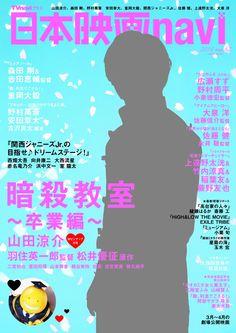 日本映画navi vol.62 ★表紙:山田涼介(ピンナップ付き)★ (NIKKO MOOK) : 本 : Amazon.co.jp