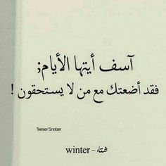 وأسفا على نصيب وهبنى لمن لا يستحقنى Beautiful Arabic Words, Arabic Love Quotes, Islamic Quotes, Talking Quotes, Mood Quotes, Sweet Words, Love Words, People Quotes, True Quotes