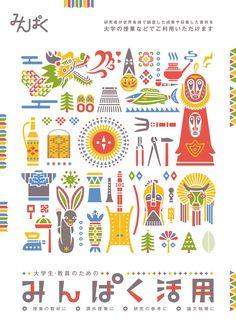 Japanese Poster, Printed Matter, Typography Prints, Book Design, Kids Rugs, Graphic Design, Illustration, Fonts, Advertising