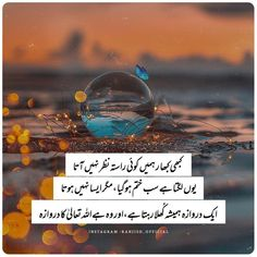 Quotes About Moving On In Life, Love Quotes Poetry, Urdu Thoughts, Status Quotes, Islamic Love Quotes, Deep Words, Follow Me On Instagram, Instagram Accounts, Photo And Video