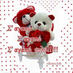 Το *Σ αγαπώ* σε Εικόνες Τοπ - eikones top Photo Background Images, Photo Backgrounds, Love You Images, Good Morning, Teddy Bear, Christmas Ornaments, My Love, Holiday Decor, Korea