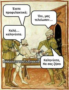 Ancient Memes, Funny Quotes, Funny Memes, Funny Greek, Greek Quotes, Funny Stories, Funny Cartoons, Lol, Wallpapers