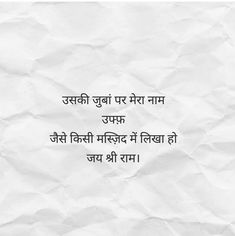 He doesn't even think about me Shyari Quotes, Hindi Quotes On Life, Cute Quotes, Words Quotes, Mixed Feelings Quotes, Attitude Quotes, First Love Quotes, Gulzar Quotes, Postive Quotes