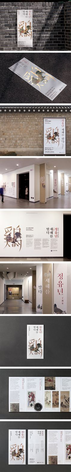exhibition design - Rooster Greet the Dawn Editorial Design, Dawn, Rooster, Display, Floor Space, Billboard, Chicken, Editorial Layout