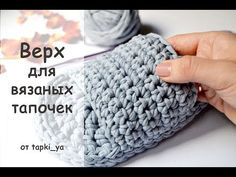 Тапочки из трикотажной пряжи - Верхняя часть / Knitted Slippers - YouTube