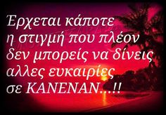 Greek Quotes, Truths, Life Quotes, Inspirational Quotes, Neon Signs, Thoughts, Nice, Words, Style