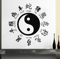 Wall Decal Chinese Zodiac Signs Yin Yang Symbol от SuperVinylDecal