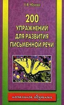 Е. В. Юрова.200 упражнений для развития письменной речи