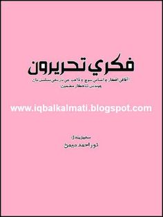 Fikhree Thehreeron by Noor Ahmed Sindhi PDF Book is available to read online and download http://ift.tt/2ltK4ph
