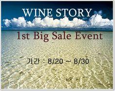 와인이야기 첫번째 빅세일 이벤트(장터)합니다.ㅎㅎㅎ  - 전세계 유명 와인 200여종 30~70% 할인 - 유럽에서 신대륙까지 다양한 와인 판매 및 시음 행사 - 추석 선물세트 20만원 이상 예약구매시 슈피겔라우와인잔 2P증정 - 모든 방문고객 시원한 삿포로 생맥주 한잔 무료 제공 - 모든 방문고객 와인 오프너 증정 - 일본, 독일, 유럽 맥주 초특가 할인 판매 - 매일 구매고객 10분께 직접만든 양파외인 1병 증정(선착순) - 10만원 이상 구매고객 와인잔 증정 2P - 30만원 이상 구매고객(3만원 상당) 와인 증정 - 50만원 이상 구매고객(5만원 상당) 와인 증정  기간 : 8월20 목요일 ~ 8월 30일 일요일 시간 : 오전 11:30 ~ 저녁 8:30 전화번호 : 031-966-1345 주소 : 고양시 덕양구 도내로 93-22  #와인이야기   #와인   #와인장터   #와인이벤트   #와인선물세트   #와인텔링   #와인특가   #특가와인