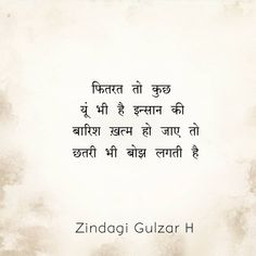 48212280 Aur aasuen bahne nikal parti h Hindi Quotes Images, Shyari Quotes, Desi Quotes, Inspirational Quotes Pictures, Wisdom Quotes, True Quotes, Words Quotes, Motivational Quotes, Gulzar Quotes