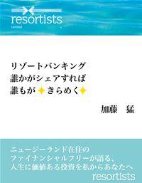 リゾートバンキング 誰かがシェアすれば誰もがきらめく【楽天ブックス】 Ebooks, Japanese, Japanese Language