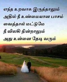 The 75 Best Tamil Kavidaigal Images On Pinterest Sad Quotes Best