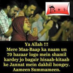 Aamin suma-aamin Mom And Dad Quotes, All Quotes, Urdu Quotes, Islamic Quotes, Quotations, I Miss My Dad, Love U Mom, Real Love, Love You