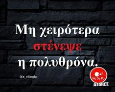 Funny Greek Quotes, Famous Inspirational Quotes, Just Kidding, True Words, Funny Moments, Funny Photos, Have Fun, Hilarious, Jokes