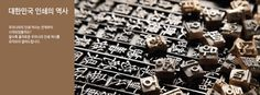 K-매거진 대한민국 인쇄의 역사 킨코스코리아(주)