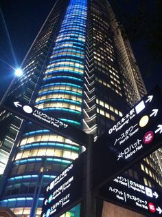 Mori Tower in the Roppongi Hills district of Tokyo, Japan