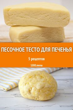 Meals For One, Sugar Cookies, Food To Make, Cake Recipes, Breakfast Recipes, Crafts For Kids, Food And Drink, Menu, Cooking Recipes