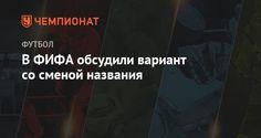 В ФИФА обсудили вариант со сменой названия - Чемпионат.com