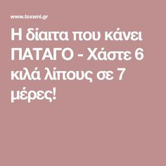 Η δίαιτα που κάνει ΠΑΤΑΓΟ - Χάστε 6 κιλά λίπους σε 7 μέρες! Healthy Tips, How To Stay Healthy, Diet Tips, Diet Recipes, Health Recipes, Diet Ideas, Health Diet, Health Fitness, Lose Weight
