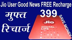 Jio 399 RS Recharge Free | JIO Free Recharge Review