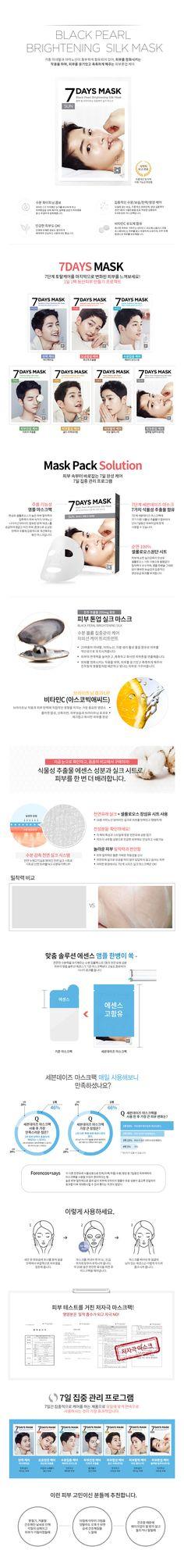 [송중기 마스크팩[일요일] 세븐데이즈 마스크세트 (10매입)]